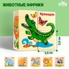 """Кубики деревянные """"Животные Африки"""", набор 4 шт."""