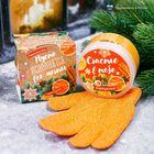 """Подарочный набор """"Пусть исполнятся все мечты!"""" скраб с варежкой, аромат апельсин"""