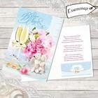 Открытка гигант с конвертом «В день прекрасной свадьбы», бокалы, 26 х 36,8 см