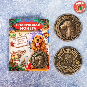 """Подарочная новогодняя монета """"Счастливая монета"""""""