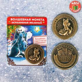 """Подарочная новогодняя монета """"Исполнения желаний"""""""