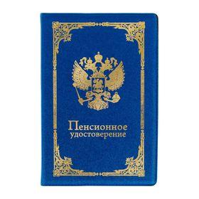 Обложка на пенсионное удостоверение 'Герб России', 11,5 х 16,5 см Ош