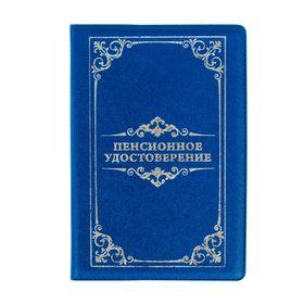 Обложка на пенсионное удостоверение 'Вензеля', 11,5 х 16,5 см Ош