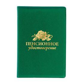 Обложка на пенсионное удостоверение 'Цветы', 11,5 х 16,5 см Ош
