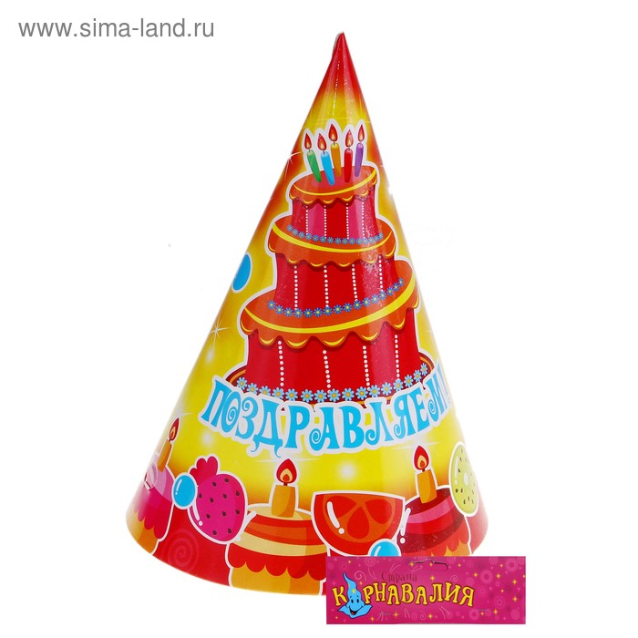 """Бумажные колпаки """"Поздравляем! Торт"""", набор 6 шт., 16 см"""