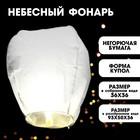 Небесный фонарик, цвет белый