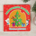 """Книжка картонная """"Новогодние загадки"""" 12,7 х 12,7 см 10 страниц"""