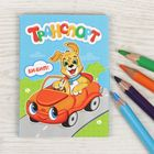 "Книжка малышка картонная ""Транспорт"", размер 11х80, 10 стр."