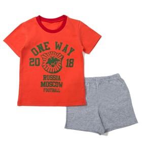Костюм для мальчика (футболка, шорты), размер 34, рост 128, цвет красный КМ-4