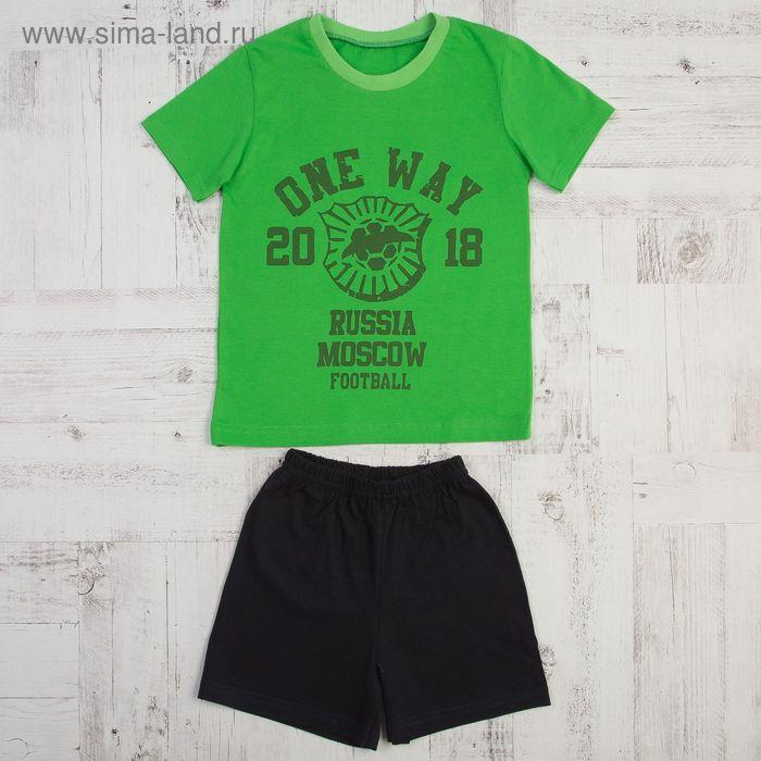 Костюм для мальчика (футболка, шорты), размер 32, рост 122, цвет зелёный КМ-5