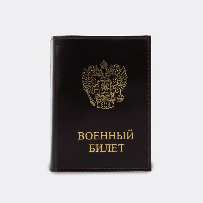 Обложка для военного билета, гладкий коричневый