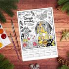 """Календарь-плакат для вдохновения """"Гав-гав терапия"""" А2"""