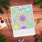 """Календарь-плакат для вдохновения """"Волшебные узоры"""" А3"""