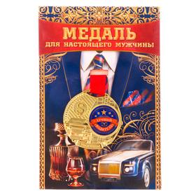 Медаль мужская юбилейная 'Лучший водитель' Ош