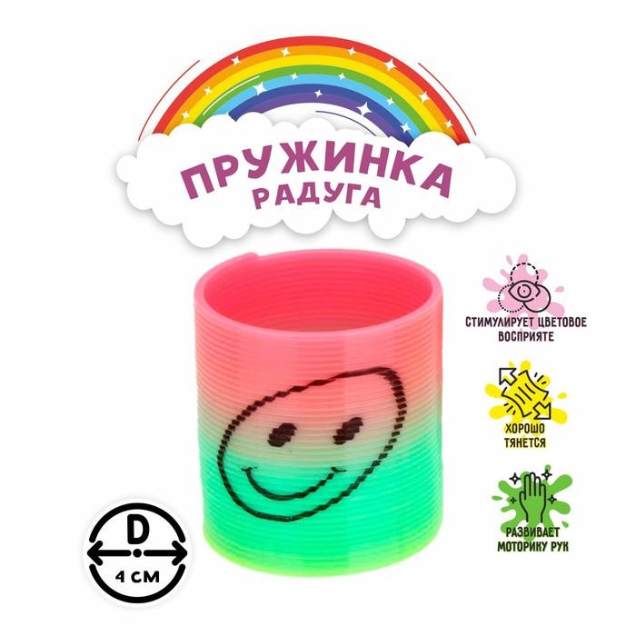 """Пружинка-радуга """"Весёлый смайл"""", цвета МИКС"""