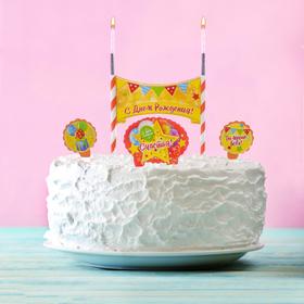 """Праздничный набор для торта """"С Днем Рождения"""" 2 свечи"""