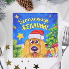 """Салфетки бумажные """"Исполнения желаний"""", собачка с подарками, 25 х 25 см, 20 шт."""