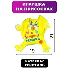 Автоигрушка на присосках 'В машине ребёнок', зайка Ош