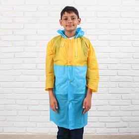"""Дождевик детский """"Динозавр"""", карман под рюкзак, капюшон с козырьком, рост 130-150"""
