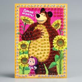"""Мозаика стикерная """"Давай играть!"""" Маша и Медведь + стразы, EVA стикеры"""