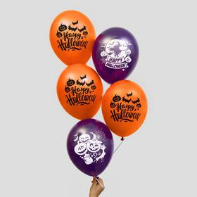 "Шар воздушный 12"" Happy Halloween, набор 50 шт., МИКС"