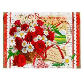 """Открытка-матрёшка """"С Днем Рождения!"""" розы, ромашки, А3"""