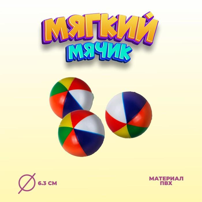 """Мягкий мяч """"Цветной"""""""