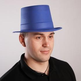 """Шляпа """"Цилиндр"""", р-р 56-58, цвет синий"""