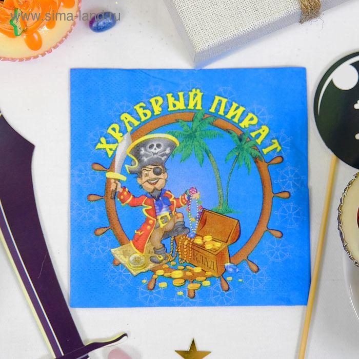 "Набор бумажных салфеток ""Храбрый пират"", 25х25 (20 шт.)"