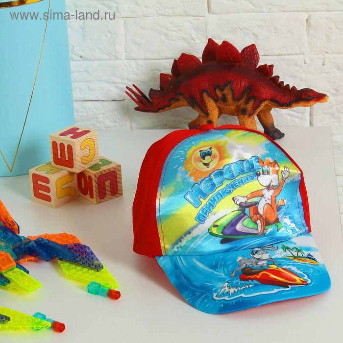 """Кепка детская """"Морские приключения!"""", р-р 52-54, 3-7 лет, цвета цвета МИКС"""