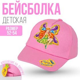 Кепка детская для девочек 'Фея-волшебница!', р-р 52-54, 3-7 лет, цвета МИКС Ош