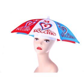 """Зонт-шляпа """"Я люблю Россию!"""""""