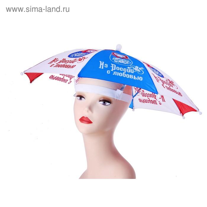 """Зонт-шляпа """"Из России с любовью"""""""