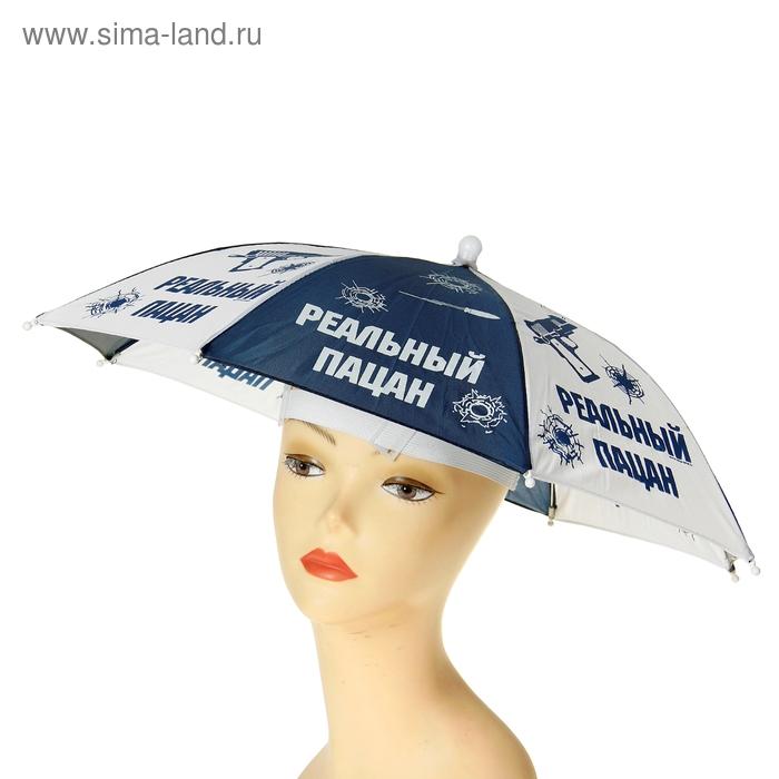 """Зонт-шляпа """"Реальный пацан"""""""