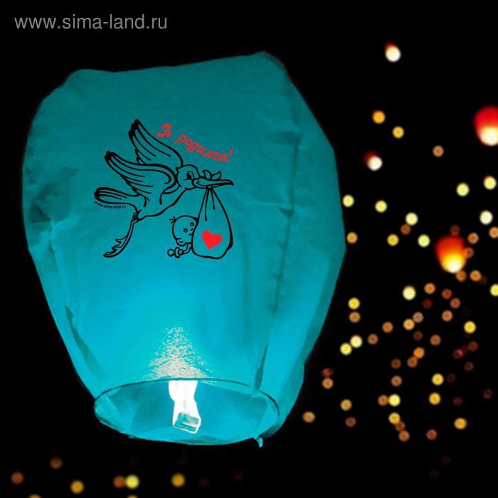 """Небесный фонарик """"Я родился!"""", цвет: голубой"""
