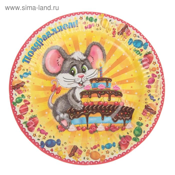 """Набор бумажных тарелок """"Поздравляю!"""" мышка с тортом (6 шт.), 18 см"""
