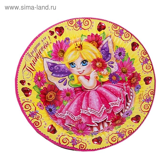 """Набор бумажных тарелок""""Праздник для принцессы!"""" (6 шт.), 18 см"""