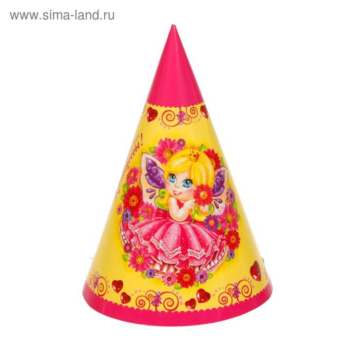 """Бумажные колпаки """"Праздник для принцессы"""", набор 6 шт., 16 см"""