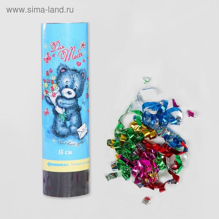 """Хлопушка поворотная """"Мишка с поздравлениями!"""" для тебя (конфетти, фольга, серпантин)"""
