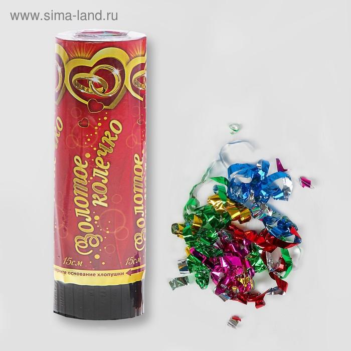 """Хлопушка поворотная """"Золотое колечко"""" конфетти, фольга, серпантин"""