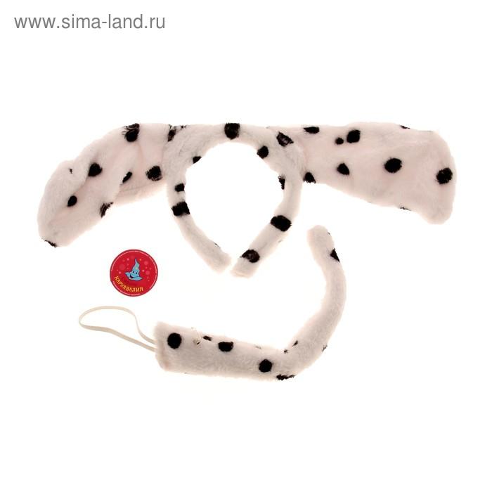 """Карнавальный набор """"Далматин"""" два предмета: ободок, хвост"""