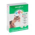 Витамины Smile Cat для кошек с морскими водорослями, 100 таб