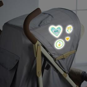 Наклейки светоотражающие на коляску «Наше счастье» (набор)