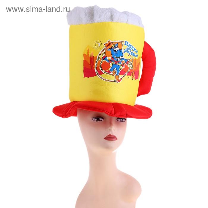 "Карнавальная шляпа-кружка ""Пивка для рывка"", р-р 56-58"