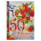"Плакат ""С Юбилеем! 50""  розы, А2"