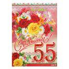 "Плакат ""С Юбилеем! 55""  розы, А2"