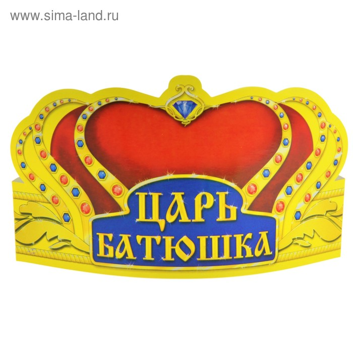 "Корона картонная ""Царь батюшка"", набор 6 шт"