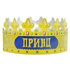"Корона ""Принц"", набор 6 шт"
