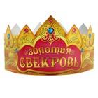 """Корона картонная """"Золотая свекровь"""", набор 6 шт"""