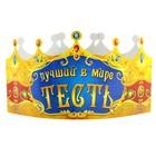 """Корона картонная """"Лучший в мире тесть"""", набор 6 шт"""